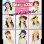 CD Berryz工房 / あなたなしでは生きてゆけない