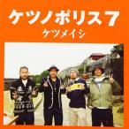 ケツノポリス7 CD TFCC-86343