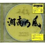 CD+DVD 湘南乃風 / 湘南乃風〜2023〜【特典DVD付き】
