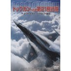 DVD トップガンへの道 第21飛行隊