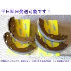 キャリ/エブリィ DA64V/DA64W 05/08〜 リアシューMK樫山[即納]