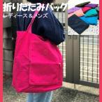 エコバッグ 折り畳み コンパクト 軽量 買い物バッグ レディース メンズ コンビニ レジ袋 サブバッグ 旅行 男女兼用