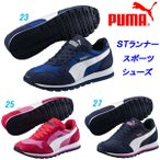 ランニングシューズ/プーマ(PUMA) STランナー ナイロン (356738)