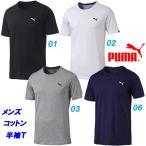 半袖Tシャツ/プーマ(PUMA)メンズ エッセンシャル Tee ワンポイント(593028)