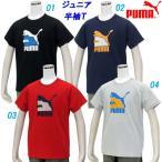 半袖Tシャツ/プーマ(PUMA)ジュニア ST (833517)