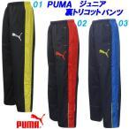 ウインドブレーカーパンツ/プーマ(PUMA)ジュニア シャドーストライプ裏トリコット(835677)