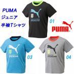 半袖Tシャツ/プーマ(PUMA)ジュニア FB DRY CELL(837789)
