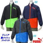 ウインドブレーカー/プーマ(PUMA)ジュニア 裏メッシュ付き(837810)