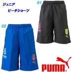 スイムパンツ/プーマ(PUMA)ジュニア ビーチショーツ(837836)