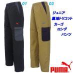ロングパンツ/プーマ(PUMA)ジュニア ナイロン タッサー カーゴパンツ 裏地付き(839781)