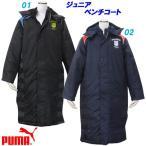 裏ボアロングコート/プーマ(PUMA)ジュニア(839803)