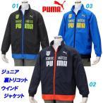 ウインドブレーカー/プーマ(PUMA)ジュニア 裏地トリコット付き(839806)