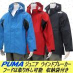ウインドブレーカー/プーマ (PUMA)ジュニア 撥水ウインドブレーカー(901907)