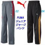 ジャージパンツ/プーマ(PUMA)ジュニア PT トレーニング ロング(903421)