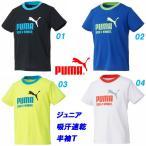 半袖Tシャツ/プーマ(PUMA)ジュニア SU ソフトタッチDRY(920379)