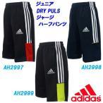 ショッピングジャージ ハーフパンツ/アディダス(adidas)ジュニア DRY PULS ジャージ(BBR94)