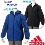 ウインドブレーカー/アディダス(adidas)ジュニア ポケッタブル(BIS32)