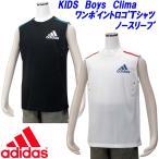 半袖Tシャツ/アディダス(adidas)ジュニア KIDS Boys CLIMA ワンポイントロゴ Tシャツ ノースリーブ(BIS37)
