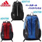 バックパック/アディダス(adidas)キッズ 野球用リュック(BVT98)