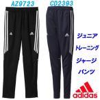 ジャージパンツ/アディダス(adidas)ジュニア(bvw96)KIDS RENGI トレーニングニットパンツ