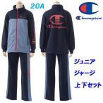 ジャージ上下/チャンピオン(Champion)ジュニア(CX1079)新感覚ジャージ