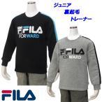 裏起毛トレーナー/フィラ(FILA)ジュニア(D4605)
