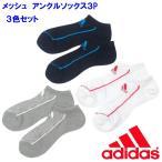 メッシュ アンクルソックス3P/アディダス(adidas)3色セット(DDV20-F92203)
