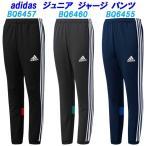 ショッピングジャージ ジャージパンツ/アディダス(adidas)ジュニア(DJH80) Boys ESS ジャージ パンツ