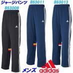 ジャージ長パンツ/アディダス(adidas)メンズ トレーニングジャージ ロングパンツ(DMT89)