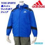 ウインドブレーカー/アディダス(adidas)ジュニアKIDS TCOS SPORTS(KAX77)