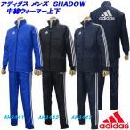 ウォーマー中綿上下/アディダス(adidas)メンズ SHADOW(LKF98-LKF99)