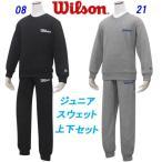 スウェット上下/ウイルソン(Wilson)ジュニア 裏毛(パイル地)(WX5646)