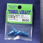 TOBEE CRAFT (トビークラフト)  TA04-19 超軽量キングピンセット ノーマル 70-75