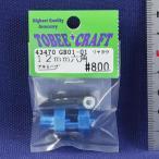 TOBEE CRAFT (トビークラフト)  GB01-04 リヤ用12mm六角アルミハブ ライトブルー