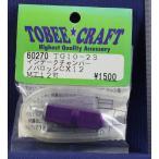 TOBEE CRAFT (トビークラフト)  インテークチャンバー ノバロッシCX12