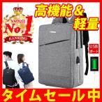 リュックサック リュック メンズ レディース ビジネスバッグ 通学 通勤 バックパック ビジネスリュック PC USB イヤホン 充電  防水 撥水 男女兼用 軽量