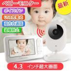 ベビーモニター ベビーカメラ 4.3インチ ワイヤレス 見守りカメラ 遠隔監視カメラ 双方向音声通信 暗視機能 温度検出 子守唄 ボイスオン BB220