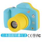 16GBカード付属 子供用カメラ 500万画素・録画機能・日本語説明書付き 子供プレゼント/子供用デジカメ/おもちゃカメラ ブルー JP016 VisionKids