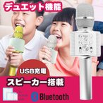 Bluetooth ワイヤレス カラオケ マイク ブルートゥーススピーカー  iPhone Android スマホ連動 宴会 新年会 忘年会 パーティー 司会 銀色 JP029