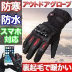 バイクグローブ グローブ オートバイ 手袋 テブクロ スノーミトン スキー グローブ スノーグローブ スマートフォン対応 タッチパネル対応 すべり止め 通気性