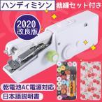 ハンディミシン コンパクト 電動ミシン 片手で縫える ハンドミシン 電池式 ほつれ 仮縫い ミシン ポータブル 小型ミシン 日本語説明書 裁縫セット付き JP207