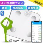 体重計 体組成計 Bluetooth 体脂肪計 ヘルスメーター BMI/体脂肪率/筋肉量など 180kgまで対応 iPhone/Androidスマホ専用アプリ JP302