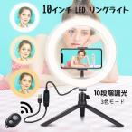 リングライト スマホ  スタンド Bluetooth  LED ライ ト 放送 化粧 動画 撮影 撮影 ライト 10in 照明 ビデオ 自撮り スタンド TikTok YouTub e ライト r-light