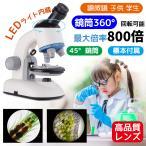 子供顕微鏡 子供 単眼光学顕微鏡 1200倍 標本付き 実体顕微鏡 学生 回転可能な鏡筒 二つLEDライト 色収差なし 操作簡単 4色フィルター 学習用 植物 昆虫