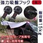 吸盤 フック 2個入り 強力 15キロ対応 カーサイドタープ テント張り 吸着力 繰り返し利用可能 荷物固定 荷物締め付け JPW061