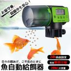魚自動給餌器 水槽用 オートフィーダー 餌やり器 給餌時間設定 回数設定 配給量調節 モニター表示 自動餌やり機 留守中 えさ 観賞魚 水族館 JPW062