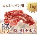 特上豚セボネ 肉たっぷり付きの豚背骨 1kg カムジャタン用