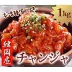 韓国産 本場の味 チャンジャ たっぷり 1kg