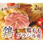 鶏モモ 鶏もも 2kg (冷凍) ブラジル産 たっぷり1パック