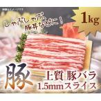 上質 豚バラ 1.5mmスライス 1kg しゃぶしゃぶ・豚丼など